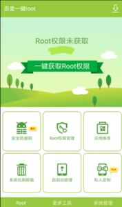 Baidu Root App